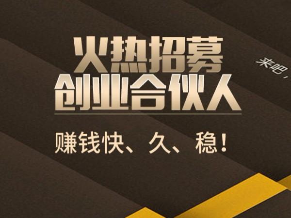 雨辉酒店智能按摩共享床垫——创业合伙人招募加盟