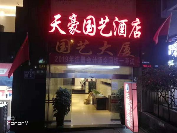 雨辉共享床垫城市合伙人:欢迎天豪国艺酒店加盟