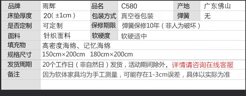 C580详情页_17