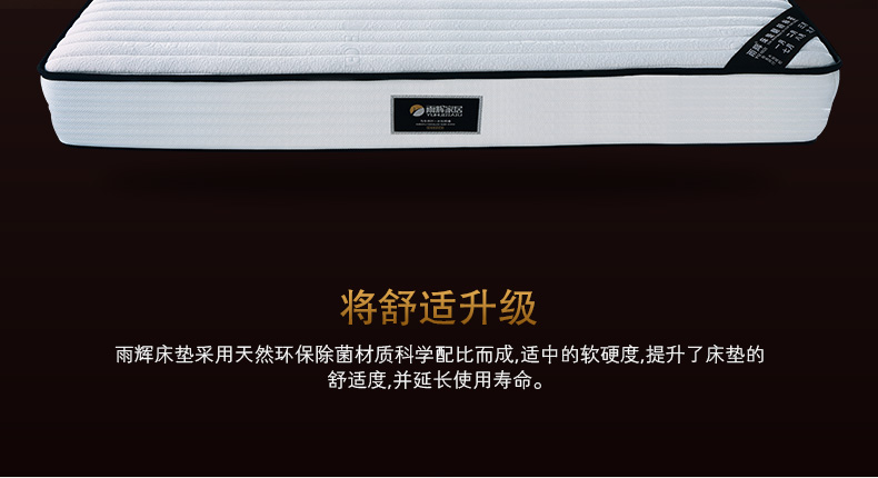天丝面料床垫_09