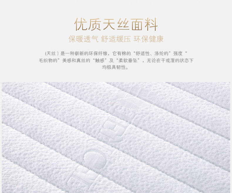 天丝面料床垫_12