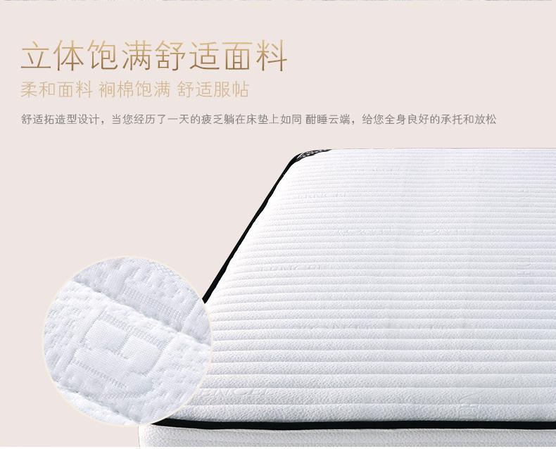天丝面料床垫_13