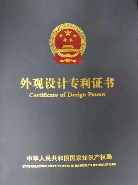 雨辉床垫外观设计专利证书