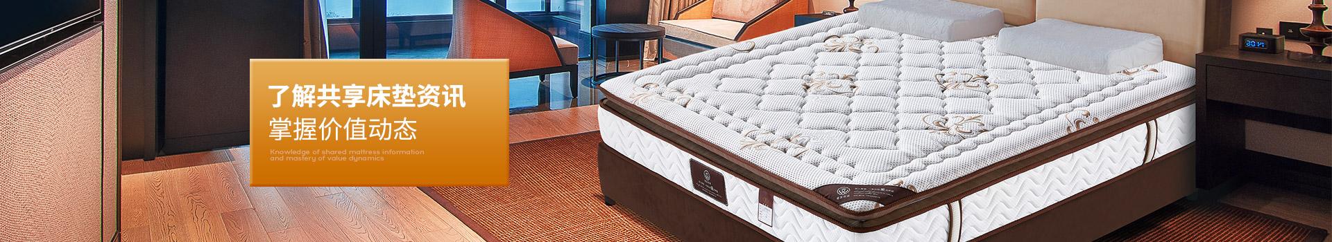 雨辉床垫-了解共享床垫资讯,掌握价值动态