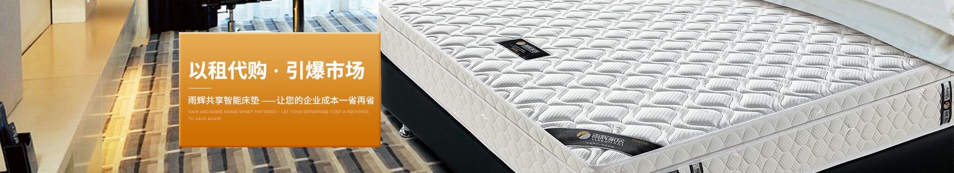 雨辉共享智能床垫 让您的企业成本一省再省