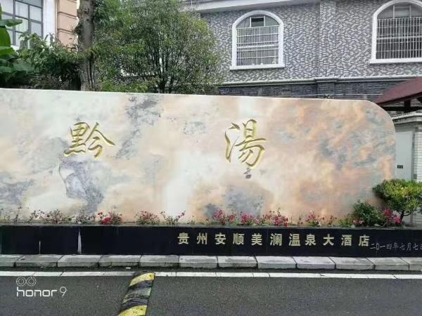 雨辉共享床垫城市合伙人:欢迎贵州安顺美澜温泉大酒店的加盟