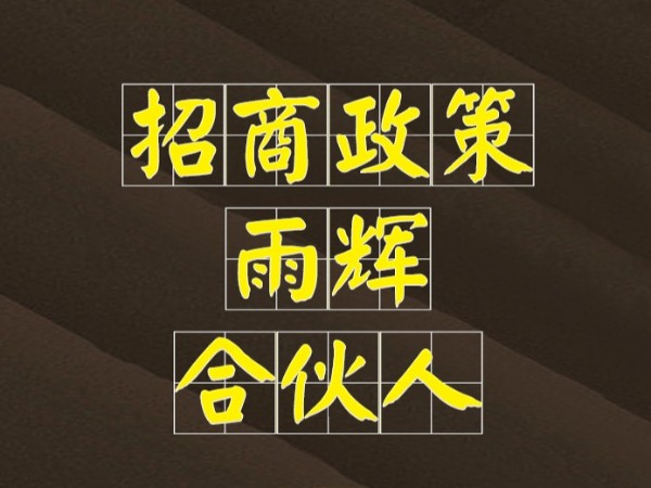 雨辉合伙人招商政策—雨辉酒店智能按摩共享床垫