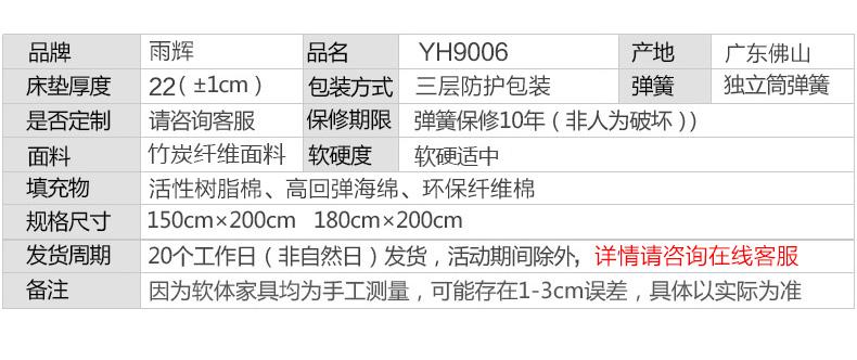 YH9006_24