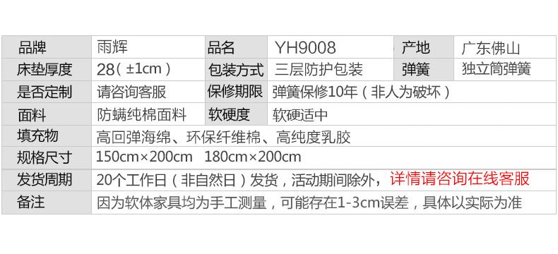 YH9008_21