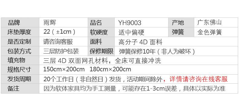 YH9003新_22
