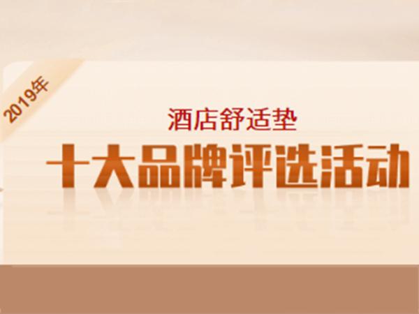 2019年中国酒店舒适垫十大品牌评选活动,金可儿、玮兰、雨辉成功上榜