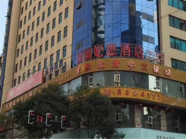 雨辉共享床垫城市合伙人:欢迎南国妃思酒店(醒狮路店)的加盟