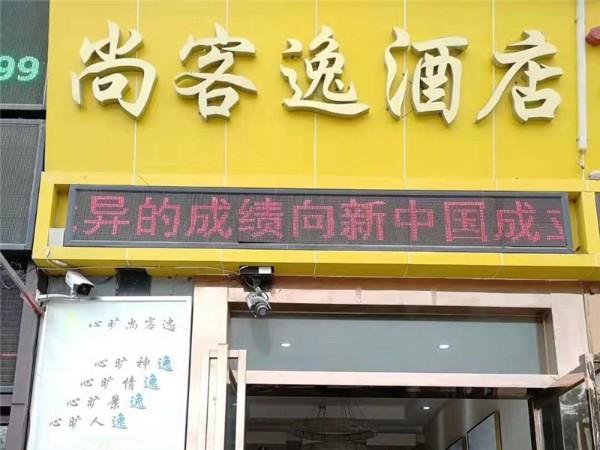 雨辉共享床垫城市合伙人:欢迎尚客逸酒店的加盟