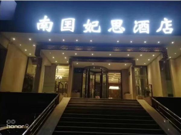 雨辉共享床垫城市合伙人:欢迎南国妃思酒店(喷水池店)的加盟