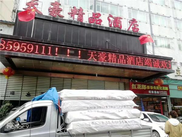 雨辉共享床垫城市合伙人:欢迎贵阳市天豪精品酒店的加盟