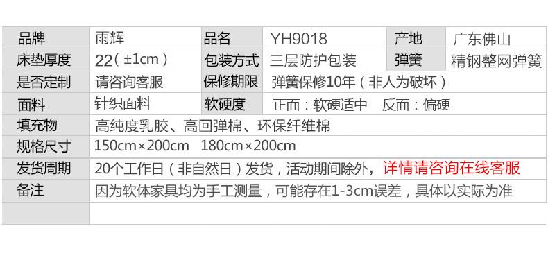 YH9018_19