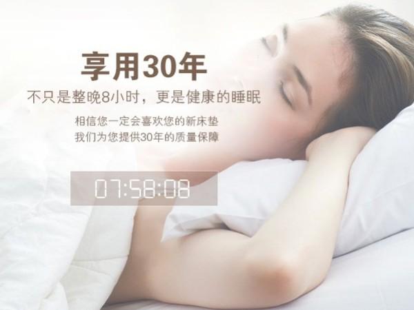 共享床垫,顺应天时,春季养生,不要熬夜