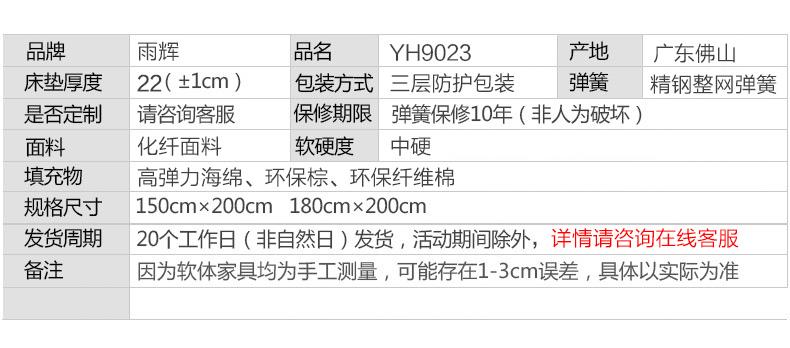YH9023_19