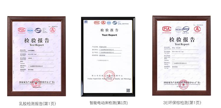 国家权威认证_03
