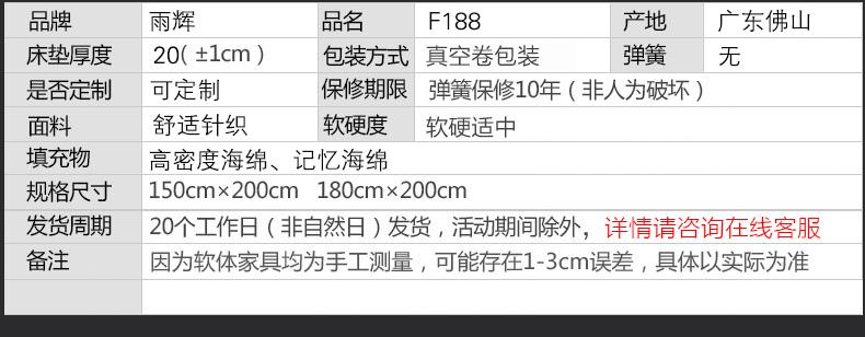 F188详情页_17